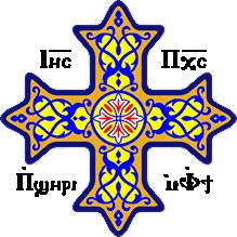 Saint Mary and Saint Mark Coptic Orthodox Chu of Carmel, IN